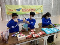 bhc 해바라기 봉사단, 지역 독거노인에 '안부패키지' 전달