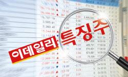 [특징주]11월 가스요금 인상에 가스株 급등
