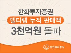 한화證, 델타랩 누적판매액 3000억원 돌파