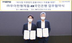 KB국민은행, '우아한형제들'과 손잡았다…왜?