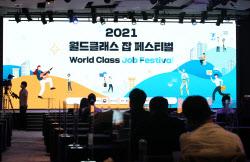[포토] '2021 월드클래스 잡 페스티벌'