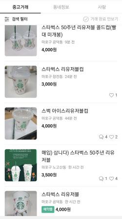 스타벅스 리유저블컵 대란… 공짜컵이 당근에선 4천원