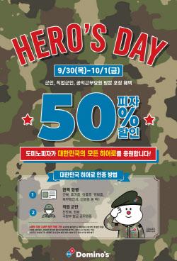 도미노피자, 국군의 날 기념 '히어로즈 데이' 할인 행사