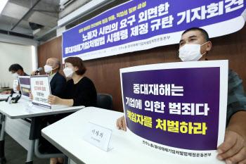 """""""처벌보단 예방""""…광주붕괴 같은 중대재해 재발 막으려면"""