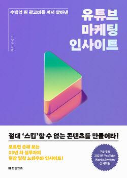 [200자 책꽂이]유튜브 마케팅 인사이트 외