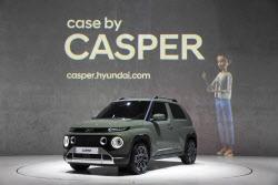 현대차, 엔트리 SUV '캐스퍼' 29일 출시…구매 방법은?