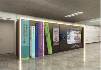 1호선 시청역에 연중무휴 비대면 '서울스마트도서관' 개관