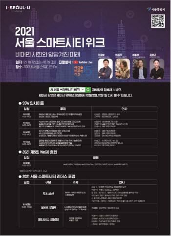 서울시, 디지털 전문가들과 '스마트시티 위크' 개최