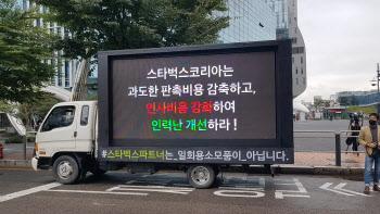 """이틀째 이어진 스타벅스 트럭시위 """"단순 보상·급여 인상 요구 아냐"""""""