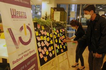 [2021 W페스타]10주년 축하메시지에 연사 질문…MZ세대 참여 열기 '후끈'