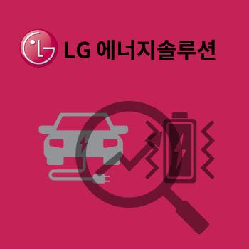 LG에너지솔루션 리콜 합의…연내 상장 가능할까