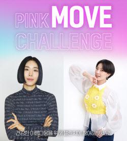 아모레퍼시픽, 유방암 예방 `핑크리본 캠페인` 진행