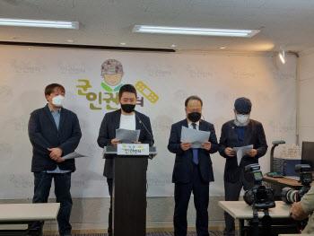 """""""군, 故 공군 여중사 성추행 사건 제 식구 감싸기식 수사"""""""