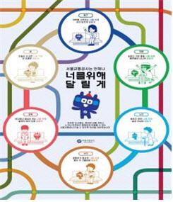 서울교통공사, 공식 캐릭터 '또타' 일러스트 공모전 시상