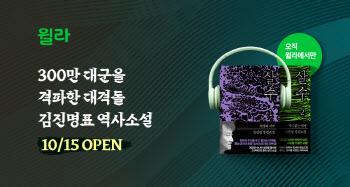 을지문덕 살수대첩 이야기, 김진명 '살수 1,2' 오디오북 공개