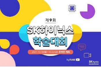 """SK하이닉스, 제9회 학술대회 개최…""""엔지니어 간 기술 교류"""""""