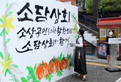 [포토] 소상공인 위한 '소담상회' 개장식