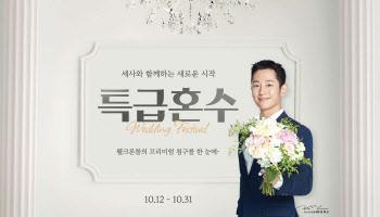 웰크론몰, 예비 신혼부부 위한 '특급혼수' 프로모션 진행