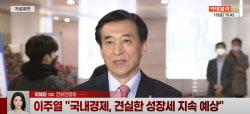 """이주열 """"11월 금리인상 고려..청년층 부채급증 위험"""""""