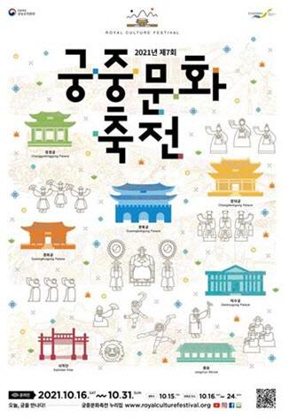 온·오프라인으로 즐기는 궁궐 정취...'궁중문화축전' 16일 개막