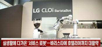 (영상)로봇이 내린 커피, 로봇이 배달하는 룸서비스..실생활 가까워진 로봇 '대활약'