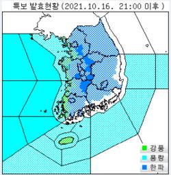 64년 만에 가장 추운 서울의 10월…때이른 한파주의보 발효
