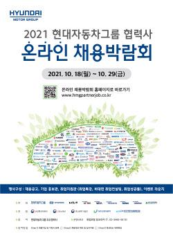 """현대차그룹 협력사 온라인 채용박람회 개최…""""18일부터 29일까지"""""""