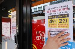 """""""끝까지 희생만""""…마지막 거리두기에 소상공인 '기대 반, 걱정 반'"""