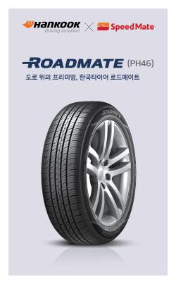 스피드메이트, 한국타이어 '로드메이트' 국내 단독 판매