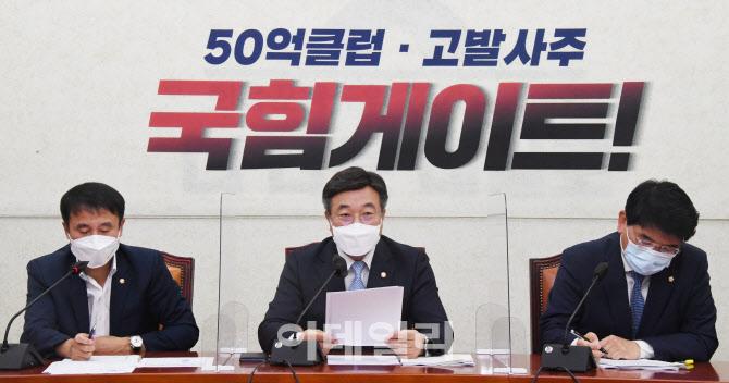 국감대책회의, '발언하는 윤호중'