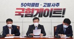 [포토]국감대책회의, '발언하는 윤호중'