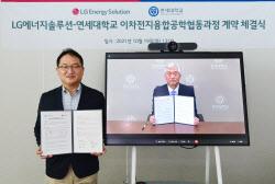 """LG엔솔-연세대, 배터리 계약학과 설립…""""인재 직접 육성"""""""