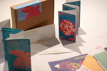그래비티 판교, 현대어린이책미술관과 협업 패키지 출시