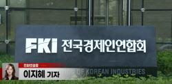 """(영상)전경련 """"탄소중립 관련 전문가 조사 결과..원전 유지·확대 의견"""""""