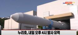 K-로켓 '누리호' 내일 발사…우주 독립의 날 '눈 앞'