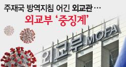 [단독]주재국 방역지침 어긴 외교관…외교부 '중징계'