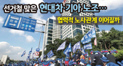"""[뉴스+]""""강성vs실리""""…완성차업계, 새 노조집행부 선거에 촉각"""
