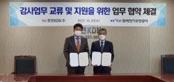 """전기안전公, 한전KDN과 감사활동 협력…""""청렴문화 확산"""""""