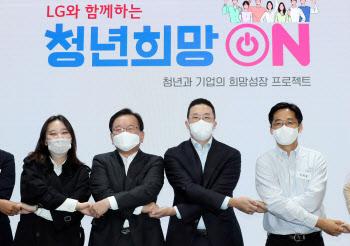 [포토]LG와 함께하는 '청년희망 ON 간담회'