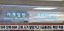 """(영상)가계부채 추가 대책 26일 발표…""""대출 더 조인다"""""""