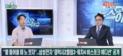 """(영상)""""물 들어올 때 노 젓자""""..삼성 '갤플립3·워치4 비스포크 에디션' 공개"""
