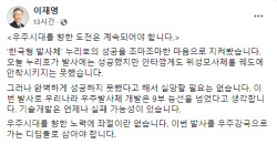"""이재명·윤석열, 누리호에 찬사 """"우주강국으로"""""""
