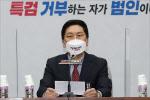 """김기현 """"檢, `이재명 일병 구하기` 눈물겨운 사투"""""""