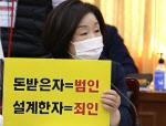 """심상정 """"유동규 인사 모르겠다? 이재명 비겁한 답변…'내공남불'"""""""