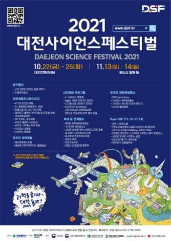 대전의 대표축제인 '2021 대전사이언스페스티벌' 22일 개막