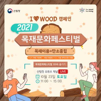 산림청, 23일 비대면 온라인 '2021 목재문화축제' 개최