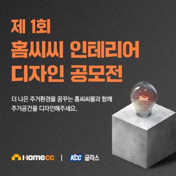 홈씨씨몰, 대학생 대상 인테리어 디자인 공모전 개최