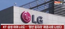 (영상)KT·삼성 이어 LG도… '청년 일자리' 해결사로 나섰다