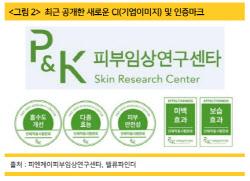 [주목!e스몰캡]P&K피부임상연구센타, 中 화장품 규제 수혜株