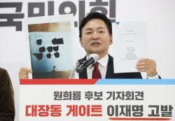 [포토]대장동 개발사업 관련 주주협약서 공개하는 원희룡